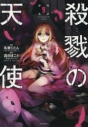 【コミック】殺戮の天使(9)の画像