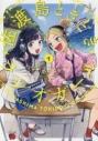 【コミック】佐渡島ときどきラジオガール(1)の画像