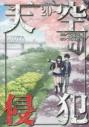【コミック】天空侵犯(20)の画像