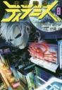 【コミック】宇宙戦艦ティラミス(8)の画像