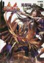 【ムック】三国志大戦 英傑録 第二集 ~起源、漢より~の画像