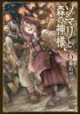 【コミック】ソマリと森の神様(6)の画像
