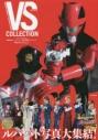 【ムック】ビジュアルシリーズ 快盗戦隊ルパンレンジャーVS警察戦隊パトレンジャー VSコレクションの画像