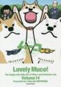 【コミック】いとしのムーコ(14) 通常版の画像