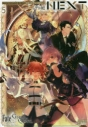 【コミック】Fate/Grand Order コミックアンソロジー THE NEXT(5)の画像