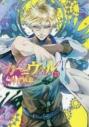 【コミック】カーニヴァル(23) 通常版の画像
