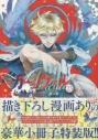 【コミック】カーニヴァル(23) 特装版の画像