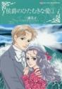 【コミック】侯爵のひたむきな愛(1)の画像