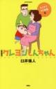 【コミック】新装版 クレヨンしんちゃん もうすぐ4人家族編の画像