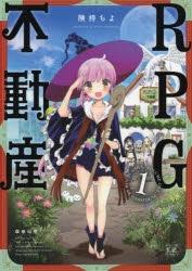 【コミック】RPG不動産(1)