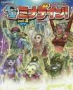 【攻略本】ドラゴンクエストX みんなでインするミナデイン! vol.2の画像