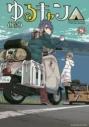 【コミック】ゆるキャン△(8) の画像