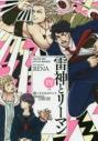 【コミック】雷神とリーマン(4)の画像