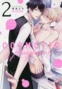 【コミック】コスメティック・プレイラバー(2)の画像