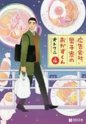 【コミック】広告会社、男子寮のおかずくん(4)