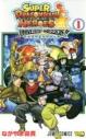 【コミック】スーパードラゴンボールヒーローズ ユニバースミッション!!(1)の画像