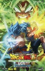 【コミック】劇場版DRAGON BALL超 ブロリー アニメコミックス