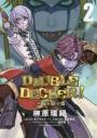 【コミック】DOUBLE DECKER! ダグ&キリル(2)の画像