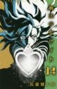 【コミック】魔法少女サイト(14)の画像