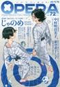 【コミック】OPERA(72) エンの画像