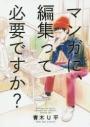 【コミック】マンガに、編集って必要ですか?(1)の画像