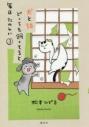 【コミック】犬と猫どっちも飼ってると毎日たのしい(3) 通常版の画像
