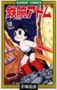 【コミック】鉄腕アトム(18)の画像