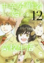 【コミック】中卒労働者から始める高校生活(12)