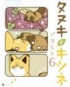 【コミック】タヌキとキツネ(6)の画像