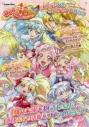 【ムック】HUGっと!プリキュア オフィシャルコンプリートブックの画像
