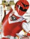 【ムック】スーパー戦隊 Official Mook 20世紀 1987 光戦隊マスクマンの画像