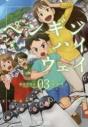 【コミック】ペンギン・ハイウェイ(3)の画像
