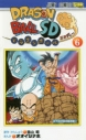 【コミック】ドラゴンボールSD(6)の画像
