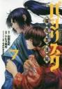 【コミック】バジリスク ~桜花忍法帖~(7)の画像
