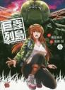 【コミック】巨蟲列島(6) 通常版の画像