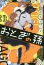 【コミック】おとぎの孫(3)の画像