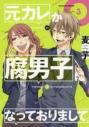 【コミック】元カレが腐男子になっておりまして。(3)の画像