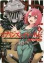 【コミック】ゴブリンスレイヤー外伝:イヤーワン(4)の画像