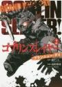【コミック】ゴブリンスレイヤー:ブランニュー・デイ(2)の画像