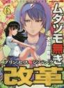 【コミック】ムダヅモ無き改革 プリンセスオブジパング(6)の画像