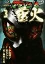 【コミック】仮面ライダーアマゾンズ外伝 蛍火(3)の画像