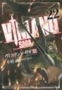 【コミック】ヴィンランド・サガ(22)の画像
