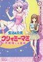 【コミック】魔法の天使クリィミーマミ 不機嫌なお姫様(1)の画像