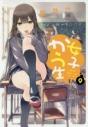 【コミック】女子かう生(9)の画像