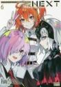 【コミック】Fate/Grand Order コミックアンソロジー THE NEXT(6)の画像