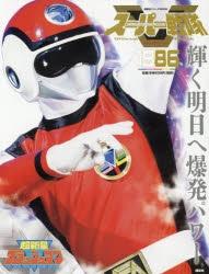 【ムック】スーパー戦隊 Official Mook 20世紀 1986 超新星フラッシュマン