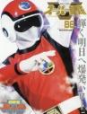 【ムック】スーパー戦隊 Official Mook 20世紀 1986 超新星フラッシュマンの画像