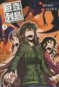 【コミック】巨蟲列島(2)の画像