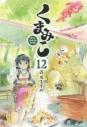 【コミック】くまみこ(12)の画像