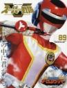 【ムック】スーパー戦隊 Official Mook 20世紀 1989 高速戦隊ターボレンジャーの画像